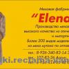 Меховая фабрика «Elena»