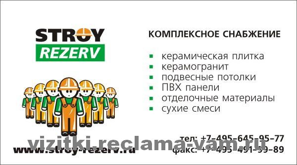 STROY REZERV