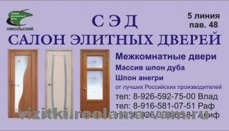 САЛОН ЭЛИТНЫХ ДВЕРЕЙ