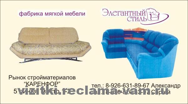 фабрика мягкой мебели