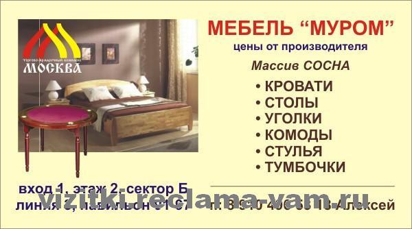 МЕБЕЛЬ «МУРОМ»