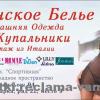 Женское Бельё