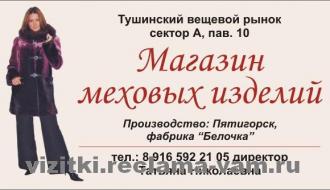 Магазин меховых изделий