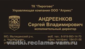 ТК Пирогово