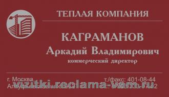 ТЕПЛАЯ КОМПАНИЯ