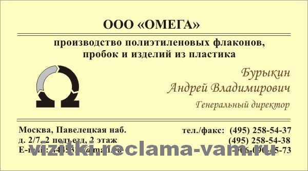 ООО «ОМЕГА»