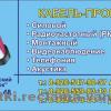 КАБЕЛЬ-ПРОВОД