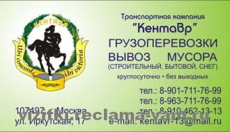 Транспортная компания «Кентавр»