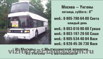 Москва — Унгены