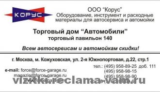 ООО «Корус»