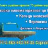 Перевозка пиломатериалов