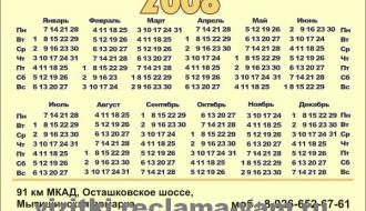 СЫРНАЯ КОМПАНИЯ-КАЛЕНДАРЬ