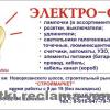 ЭЛЕКТРО-СВЕТ