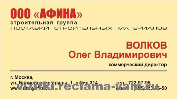 ООО «АФИНА»