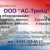ООО «АС-Трейд»