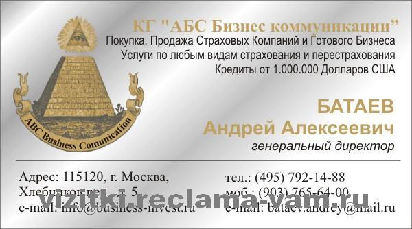 АБС Бизнес коммуникации