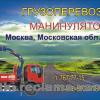 ГРУЗОПЕРЕВОЗКИ МАНИПУЛЯТОР