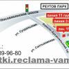 Новокосино ТВК Никольский Парк