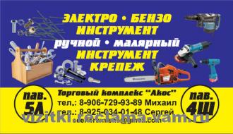 ЭЛЕКТРО ∙ БЕНЗОИНСТРУМЕНТ