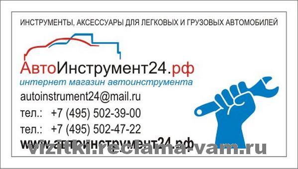 АвтоИнструмент24