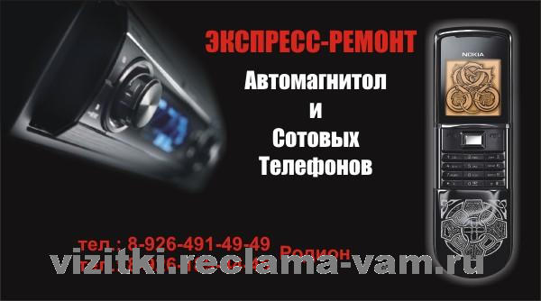 ЭКСПРЕСС-РЕМОНТ