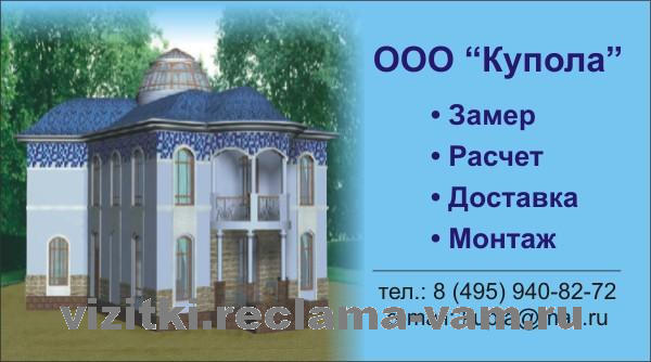 ООО «Купола»