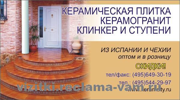 КЕРАМИЧЕСКАЯ ПЛИТКА ∙ КЕРАМОГРАНИТ