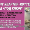 РЕМОНТ КВАРТИР ∙ КОТТЕДЖЕЙ ∙ ДОМОВ