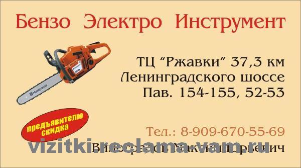 Бензо Электро Инструмент