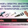 РУЧНОЙ И ЭЛЕКТРО-ИНСТРУМЕНТ