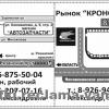 Схемы проезда до магазинов АВТОЗАПЧАСТИ