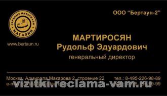 ООО «Бертаун-2»