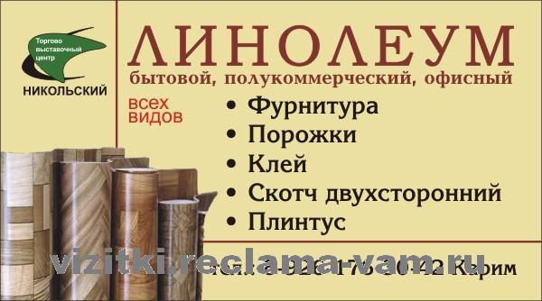 ЛИНОЛЕУМ