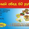 Вкусный обед 60 рублей!