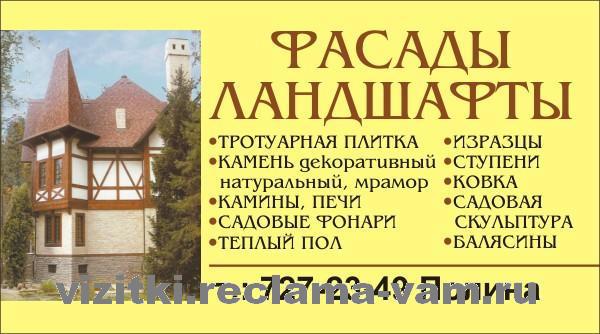 ФАСАДЫ ∙ ЛАНДШАФТЫ