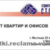 строительная группа СТОЛИЦА