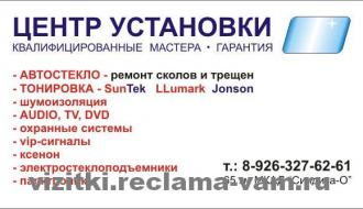 ЦЕНТР УСТАНОВКИ