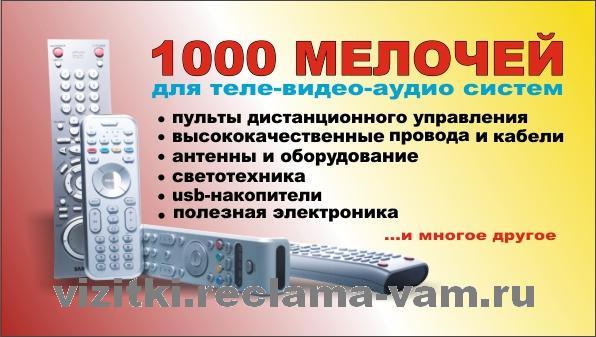 1000 мелочей