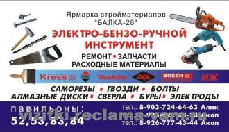 ЭЛЕКТРО-БЕНЗО-РУЧНОЙ ИНСТРУМЕНТ