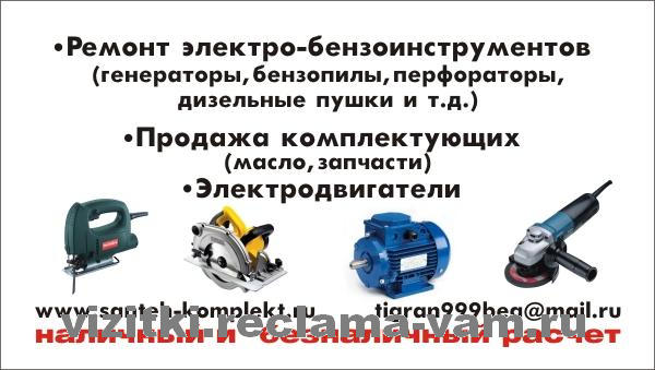 Ремонт электро-бензоинструментов