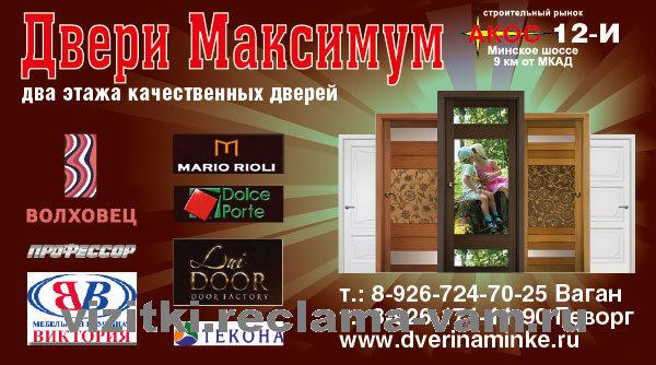Двери Максимум
