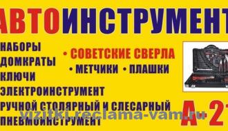 АВТОИНСТРУМЕНТ