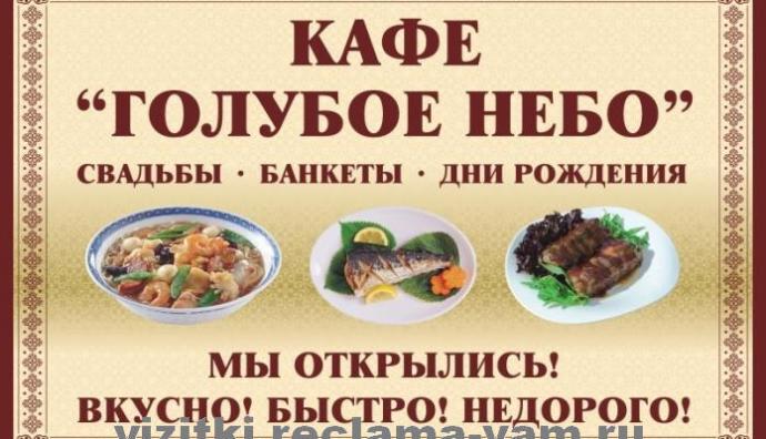 КАФЕ ГОЛУБОЕ НЕБО