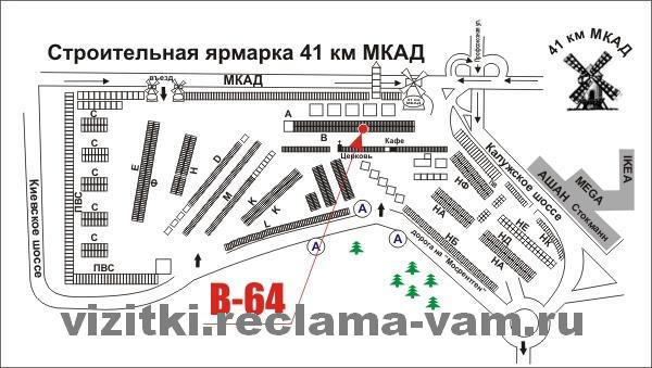 Строительная ярмарка 41км МКАД