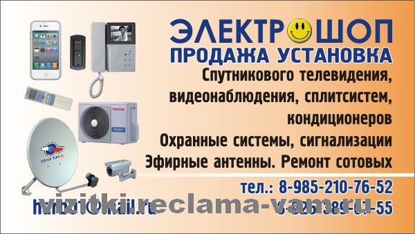 ЭЛЕКТРОШОП
