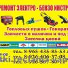 РЕМОНТ ЭЛЕКТРО-БЕНЗО ИНСТРУМЕНТОВ