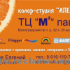 колор-студия АПЕЛЬСИН