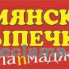 АРМЯНСКАЯ ВЫПЕЧКА