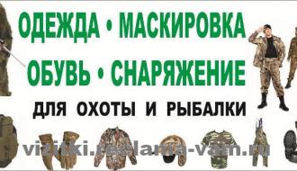 ОДЕЖДА ∙ МАСКИРОВКА