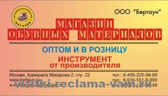 МАГАЗИН ОБУВНЫХ МАТЕРИАЛОВ